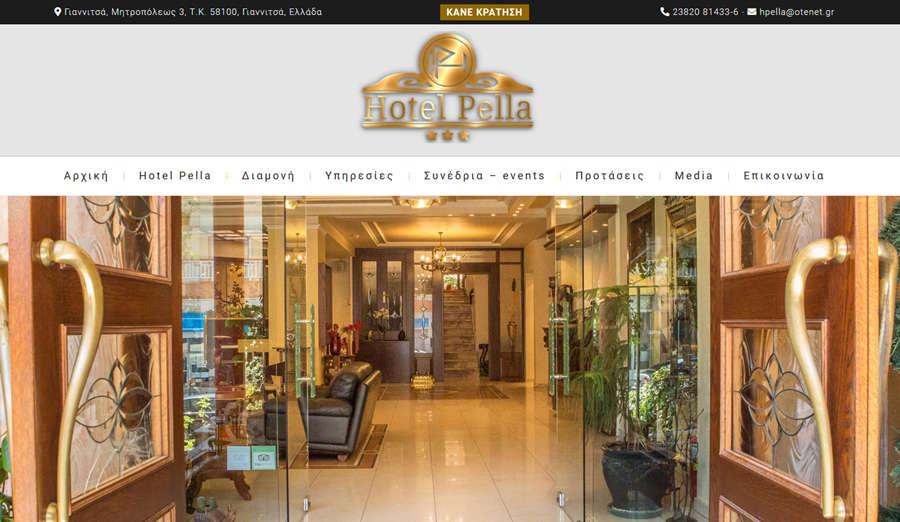 Ξενοδοχείο Pella Hotel